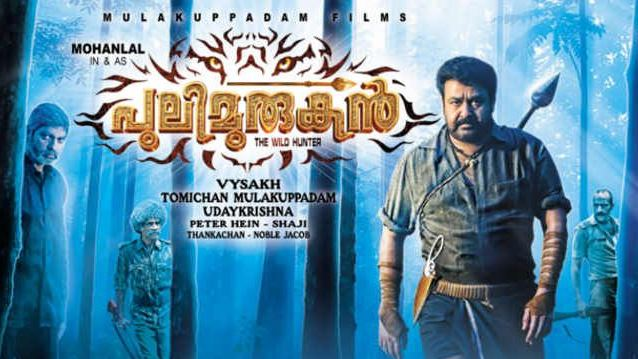 Mohanlal starrer Pulimurugan movie poster.