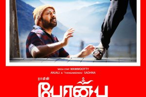 Peranbu movie poster.