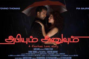 Abhiyum Anuvum starring TovinoThomas and Pia Bajpai, directed by B. R. Vijayalakshmi