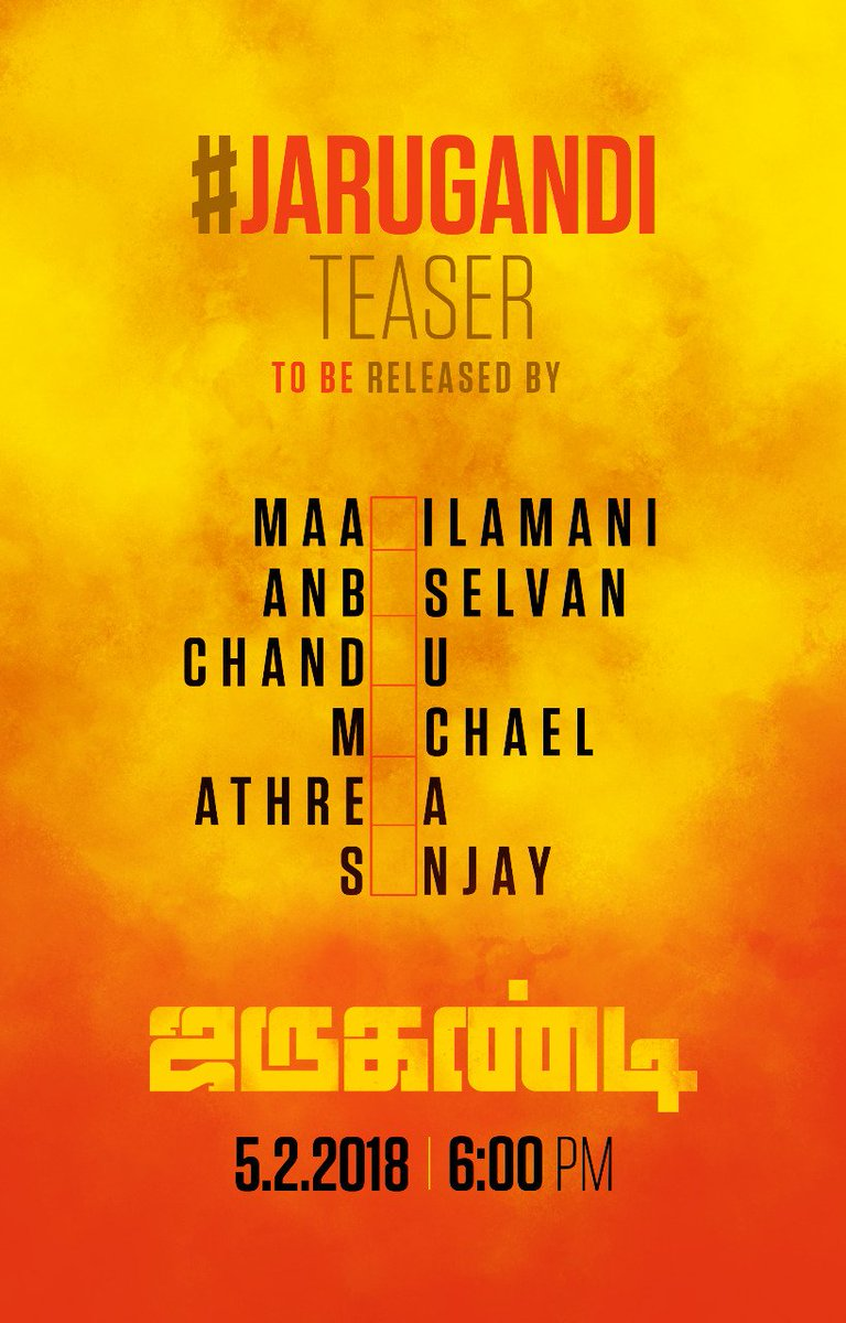 Jarugandi gets an important update