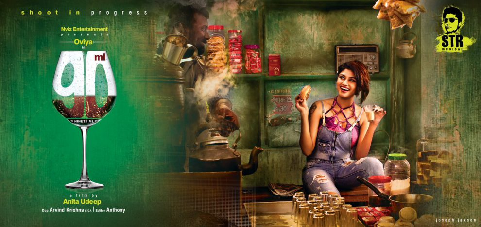 First look of 90 ml featuring Oviya