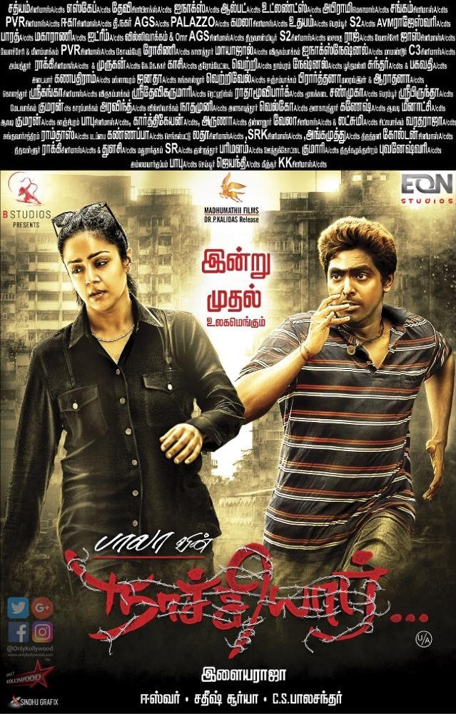 Naachiyaar from today