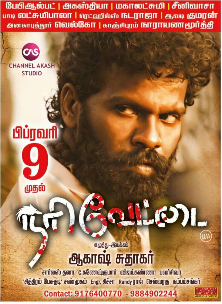 Akash Sudhakar's Narivettai movie poster