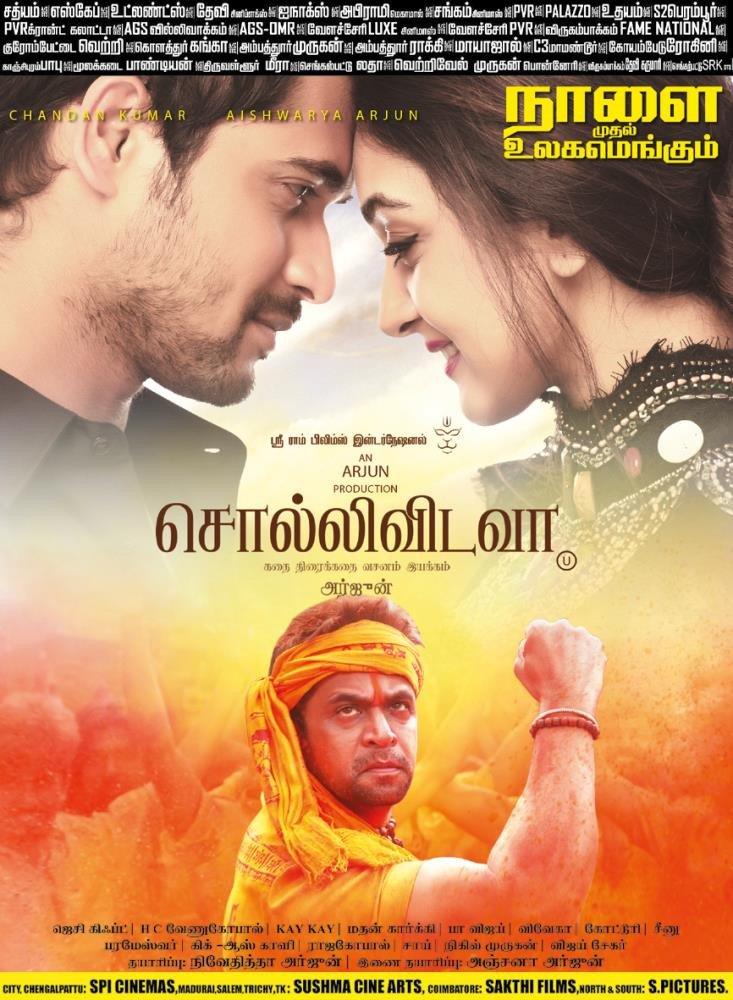 Aishwarya Arjun and Chandan starrer Sollividava movie poster