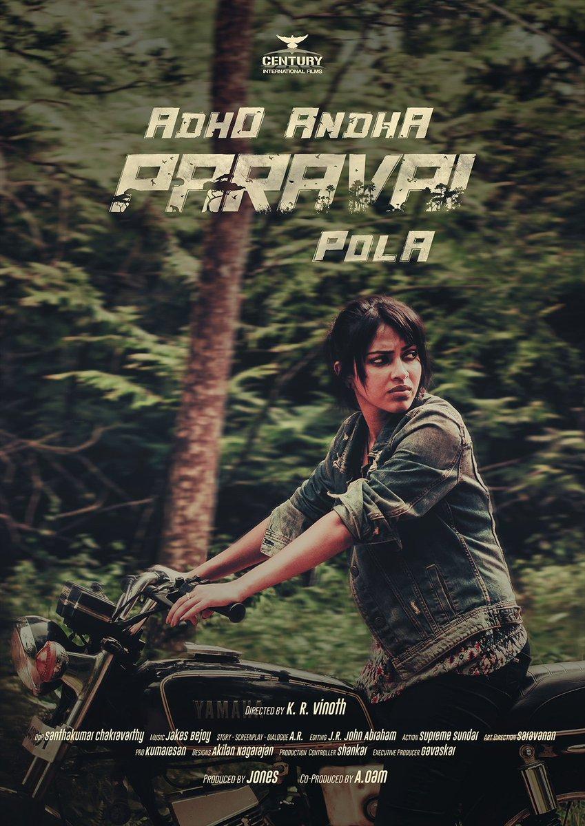 Adho Andha Paravai Pola second look poster