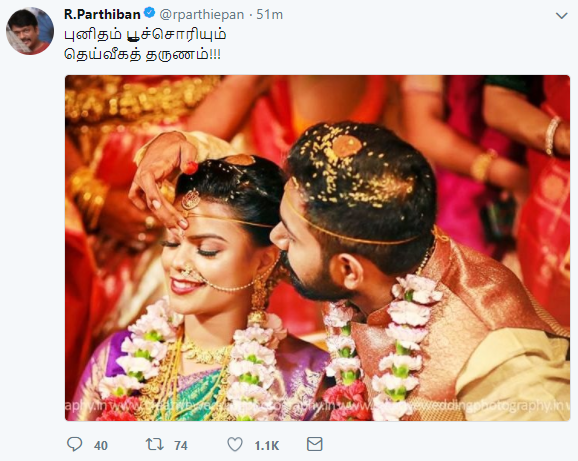 Parthipean's wishes for daughter Keerthana
