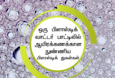 Hazards of buying bottled water