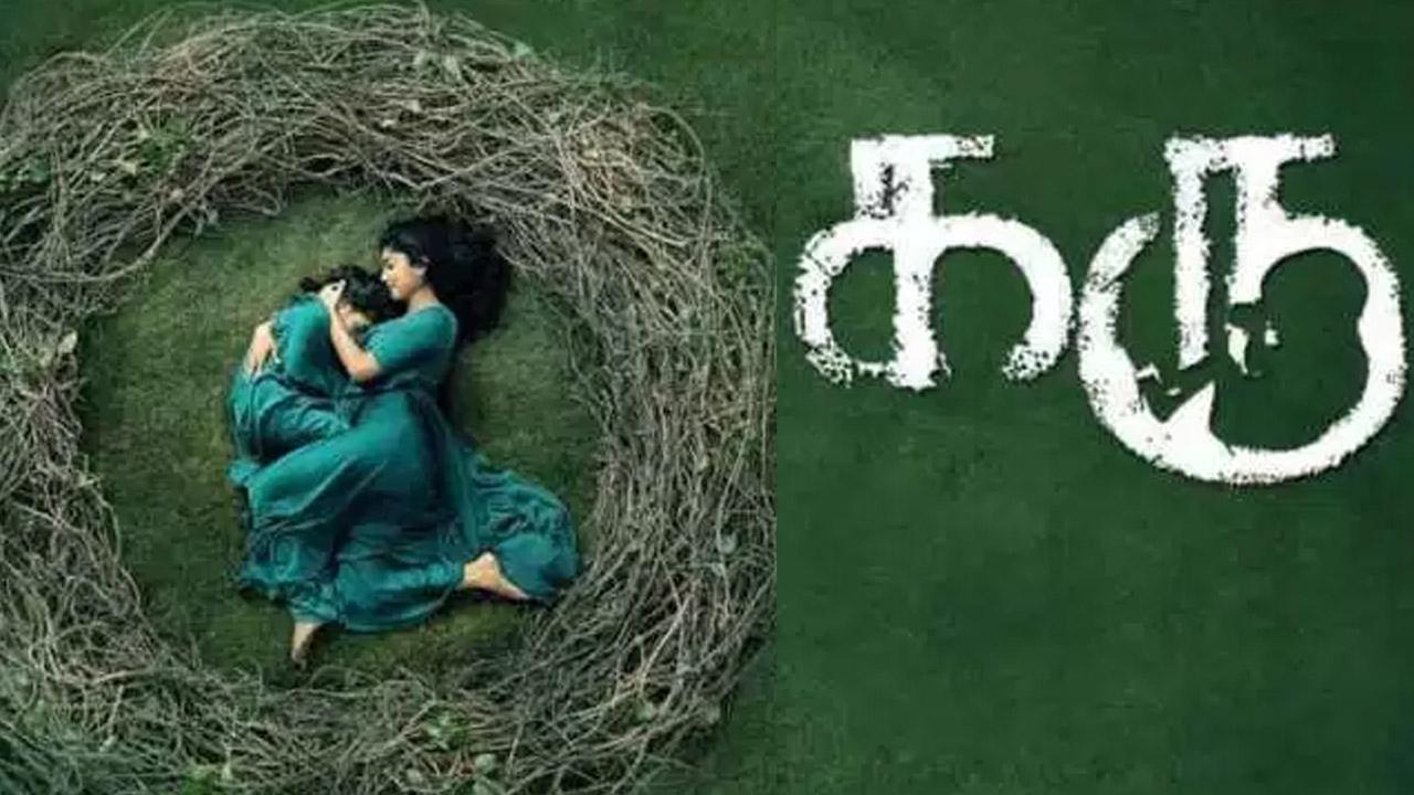 Karu starring Sai Pallavi, Veronika Arora, Naga Shourya, directed by A. L. Vijay