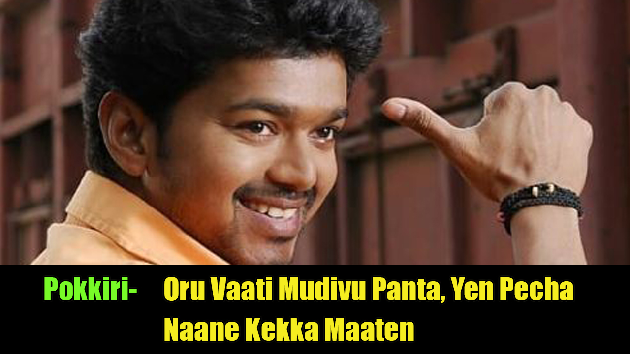 Thalapathy Vijay's most iconic punch dialogues - Suryan FM