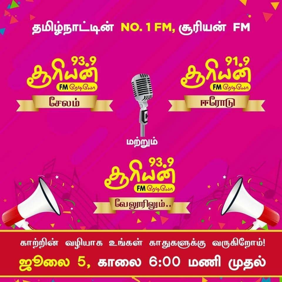 Suryan FM launched in Vellore, Erode and Salem - Suryan FM