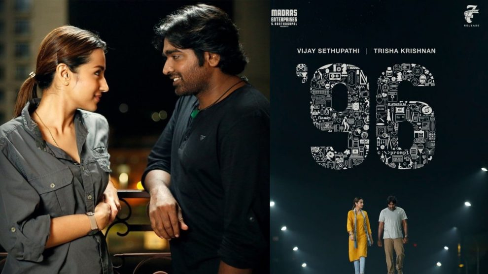 Vijay Sethupathi and Trisha's 96 has a new update - Suryan FM
