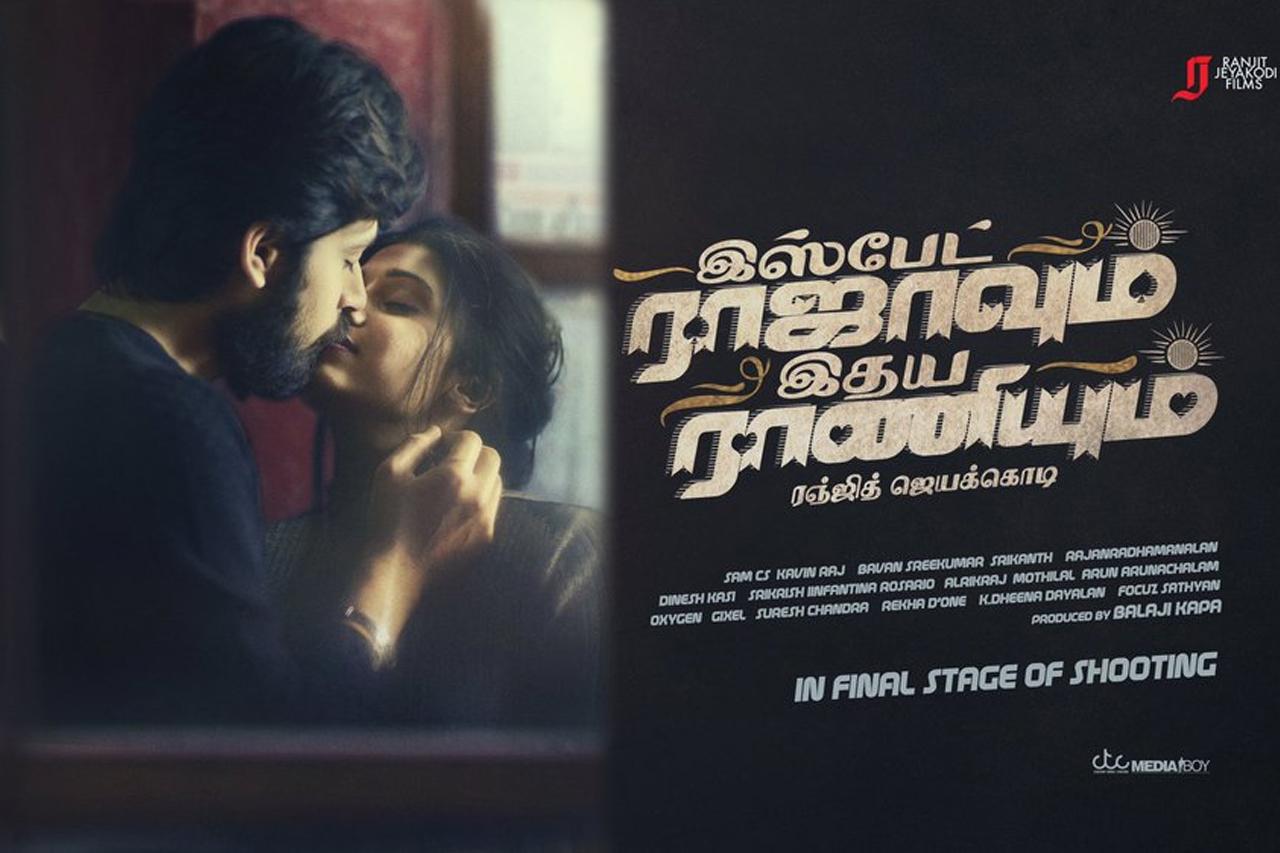 Ispade Rajavum Idhaya Raniyum Twitter: Harish Kalyan's Ispade Rajavum Idhaya Raniyum Movie