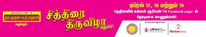 Chithirai Thiruvizha ad