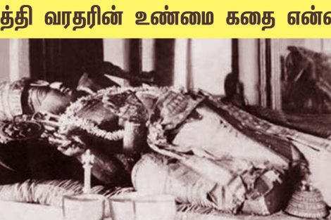 Facts about Athi Varadhar