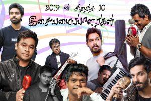2019 Best Music Directors